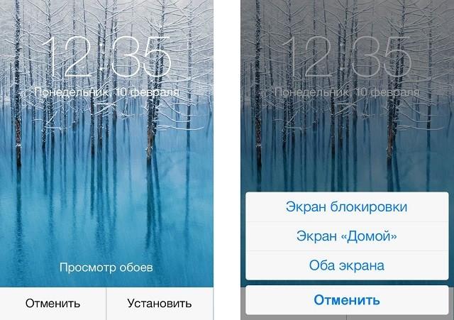 как поменять фон на айфоне на фотографии