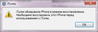 Как выйти из режима восстановления iPhone