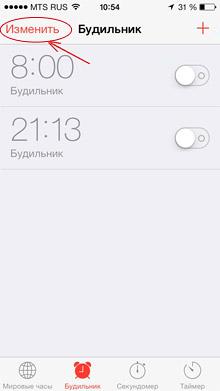 Как сменить мелодию будильника iPhone и громкость