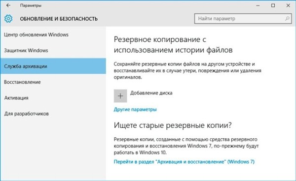 Восстановление данных с жесткого диска на Windows 10